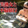 スタイル最強な嫁の松村かなえが不倫温泉で剛毛マン毛 動画を披露
